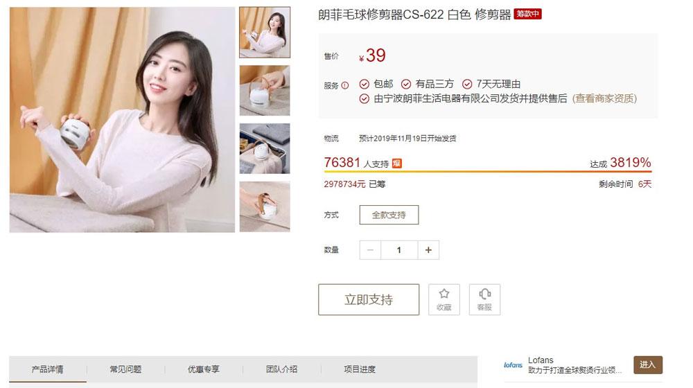 Producto en YouPin que no es de Xiaomi